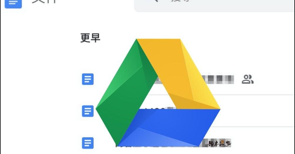 「與我共用的」資料夾裡的Google雲端硬碟檔案不能順利移除之解決方法