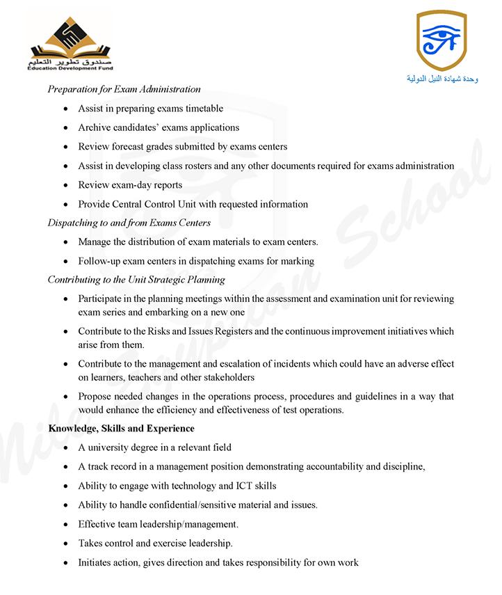 """اعلان وظائف مدارس النيل المصرية التابعة لمجلس الوزراء """" دراسات - لغة عربية - لغة انجليزية - رياضيات - علوم -ICT ) - التقديم الكترونى"""