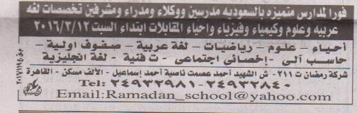 مطلوب مدرسين للعمل بالسعودية برواتب عالية من جريدة الجمهورية 2