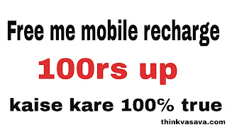Free recharge kaise kare 100rs up true balance