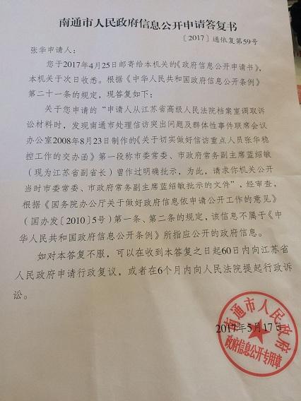 南通政府拒绝公开非法批示,黑监狱受害人张华申请复议