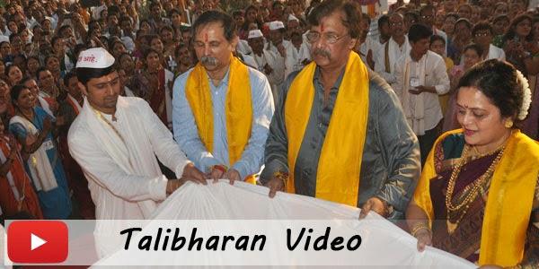 Talibharan, Ramnavami, Aniruddha bapu, bapu