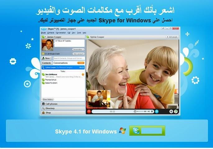 تحميل برنامج سكايب اخر اصدار