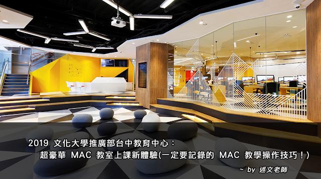 文化大學推廣部台中教育中心:超豪華 MAC 教室上課新體驗(一定要記錄的 MAC 教學操作技巧!)