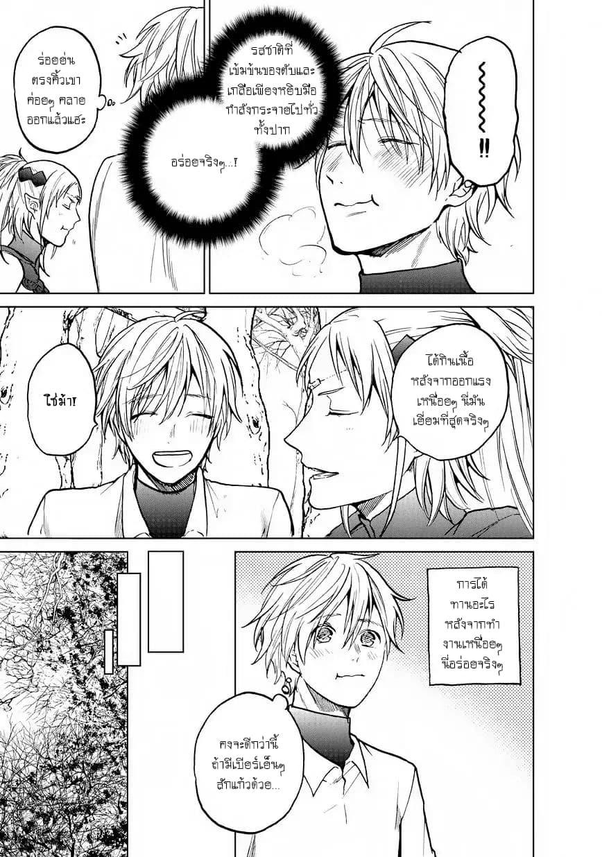 อ่านการ์ตูน Saihate no Paladin ตอนที่ 15 หน้าที่ 22