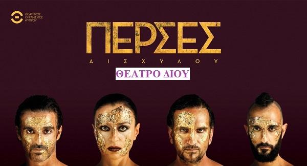Οι «ΠΕΡΣΕΣ» στο Αρχαίο Θέατρο Δίου
