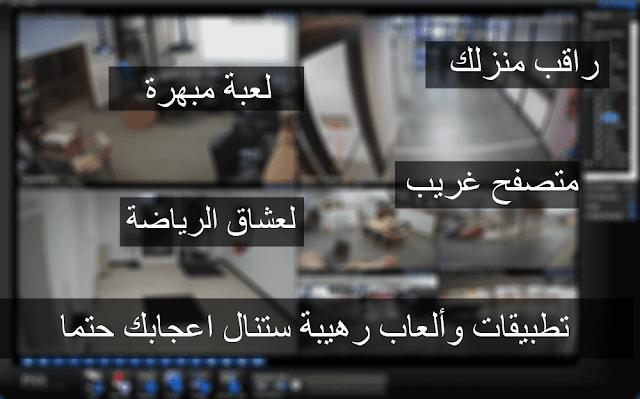 +4 تطبيقات والعاب لهذا الاسبوع  | راقب منزلك بإحترافية | متصفح بميزات خارقة | لعبة أبهرت الملايين | تطبيق لمحبي الرياضة ,  (Chrome Canary (Unstable هو تطبيق جديد من شركة جوجل  وهو عبارة عن متصفح جوجل كروم تقدم كل الميزات الجديدة , Webcam Surveillance كاميرات المراقبة الرقمية أصبحت تستعمل بشكل كبير من طرف العديد من الأشخاص لهدف حماية منازلهم ,3- Bike Computer  إن كنت من محبي الرياضة عن طريق استعمال الدراجات الهوائية , Asphalt Xtreme بعد انتظار طويل قامت شركة GAMELOFT بإطلاق لعبتها Asphalt Xtreme على منصة الأندرويد و ال IOS مجانا , يفوق 30 سيارات ومركبات مختلفة , عالم التقنيات , بسام خربوطلي