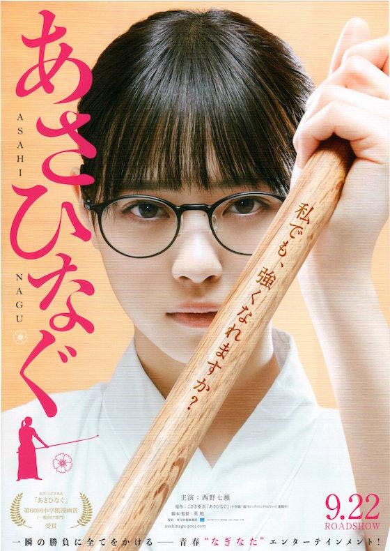 Sinopsis Film Jepang 2017: Asahinagu / あさひなぐ