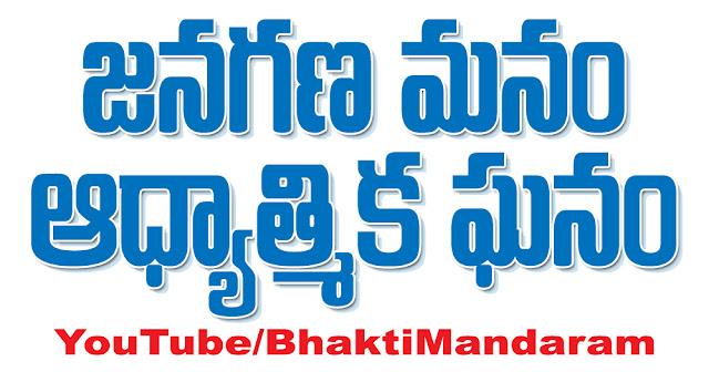 జన గణ మనం  ఆధ్యాత్మిక ఘనం_RepublicDay independenceday