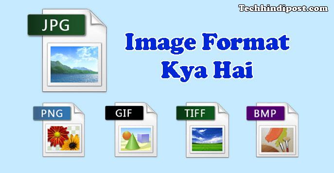 Image Format Kya hai ? JPEG, PNG, GIF, TIFF, BMP में क्या अंतर है
