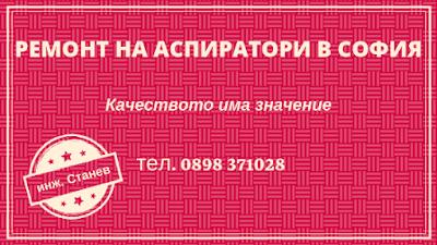 Възстановяване на писти на платки, Ремонт на аспиратори, Ремонт на аспиратори в София, Ремонт на битова техника,