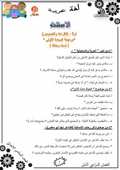 تحميل المراجعة النهائية الاقوى فى اللغة العربية للصف السادس الابتدائي الترم الثاني .