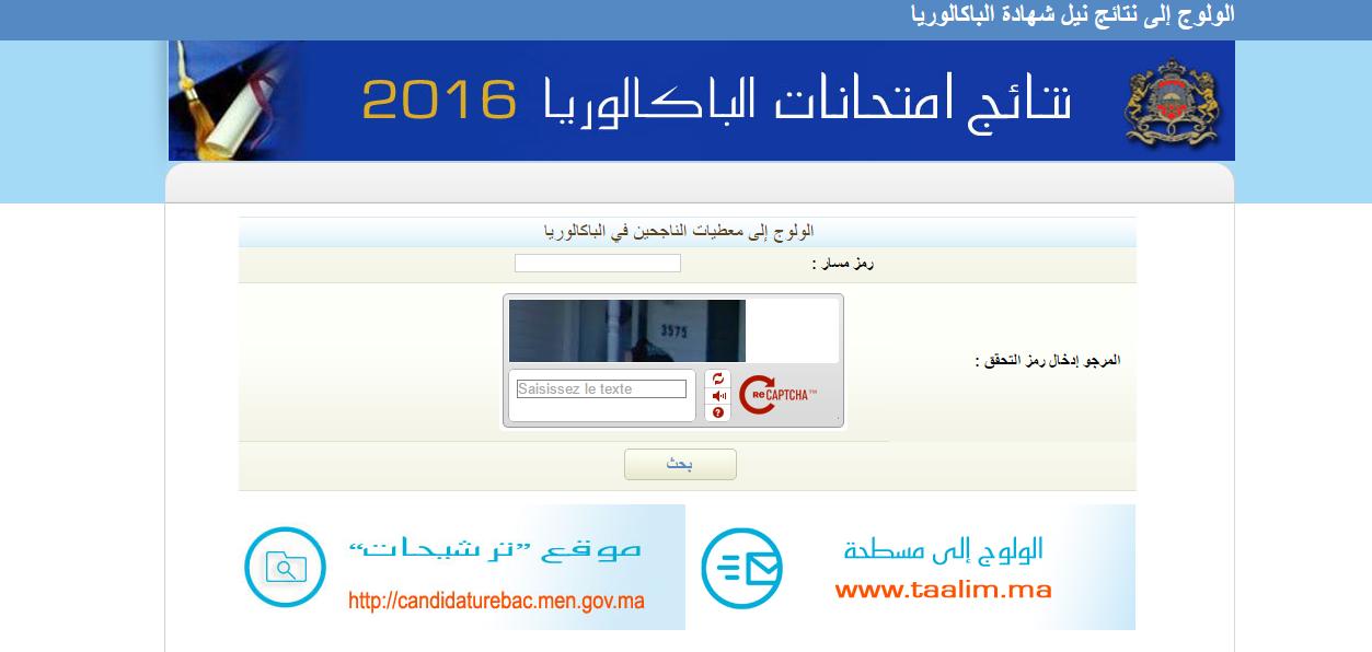 نتائج نيل شهادة الباكالوريادة الباكالوريا 2016