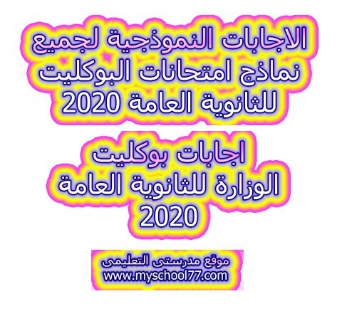 الاجابات النموذجية لجميع نماذج امتحانات البوكليت للثانوية العامة 2020 ( عربى ولغات)