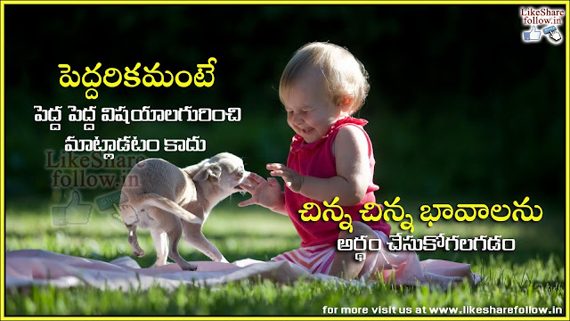 Beautiful Telugu Inspirational Quotes about maturity
