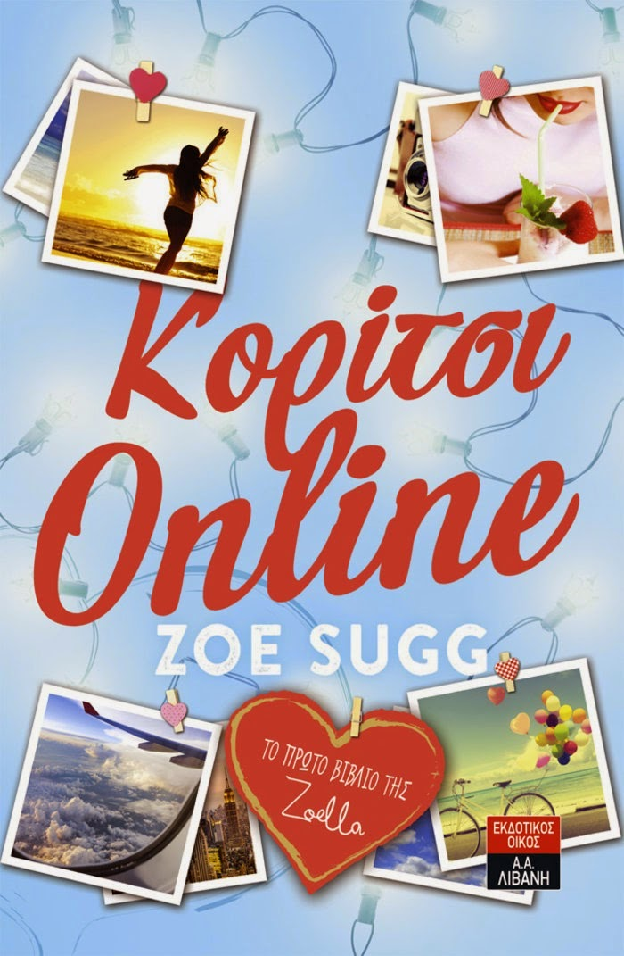 http://www.culture21century.gr/2015/03/online-zoe-sugg-book-review.html