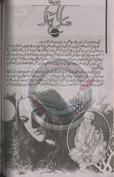 complete urdu novels pdf