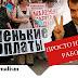 Массовая бедность в России угрожает существованию страны