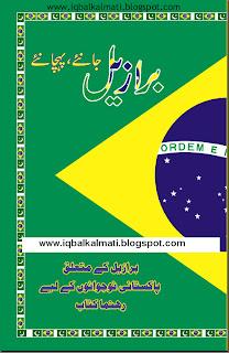 Brazil ko  Janiye pehchaniye