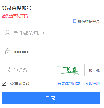 Come superare un captcha cinese