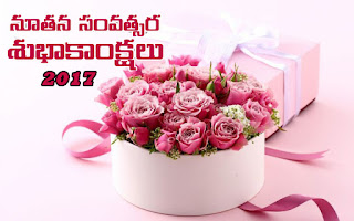 best happy new year greetings cards 2017 hd images photos pics wallpapers in telugu for facebook fb whatsapp