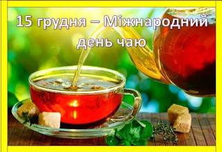 Картинки по запросу міжнародний день чаю