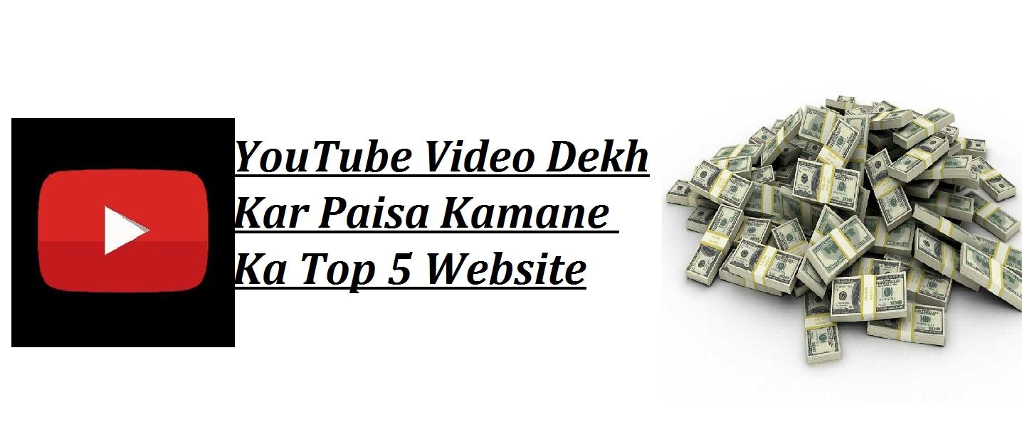 YouTube-Par-Video-Dekh-Kar-Paisa-Kaise-Kamaye-Top-5-Website
