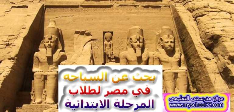بحث عن السياحه في مصر لطلاب المرحلة الابتدائية