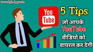 How to Make YouTube Video Go Viral : 5 Tips in Hindi