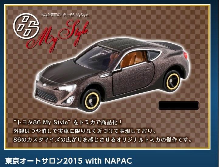 【Tomica News】東京 AUTO SALON 限定 TOMICA 豐田 TOYOTA 86 My Style