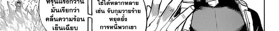 อ่านการ์ตูน Boku no Hero Academia ตอนที่ 241 หน้าที่ 97