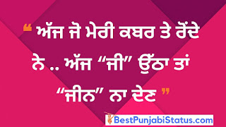 New Status for Facebook in Punjabi