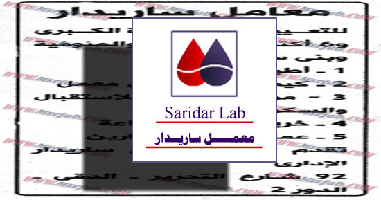 وظائف معامل ساريدار منشور بالاهرام الجمعة 16 / 12 / 2016