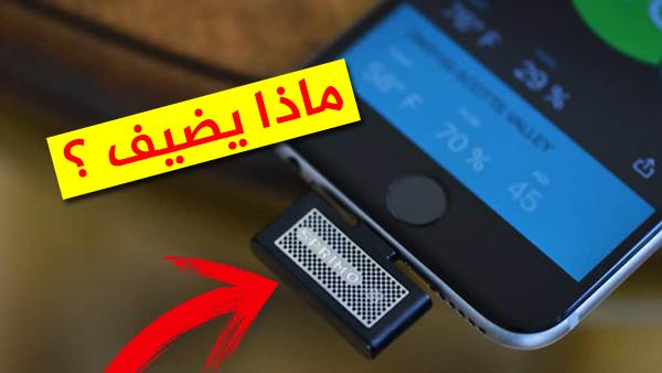تعرف على ما يقوم به هذا الجهاز الغريب الذي تربطه مع هاتفك !؟