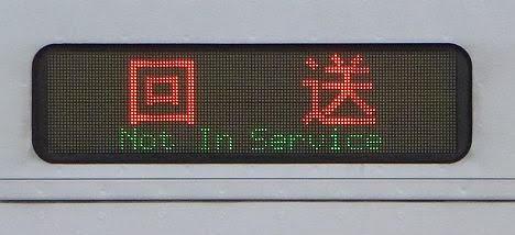 小田急電鉄 回送4 4000形(2018年までの表示)