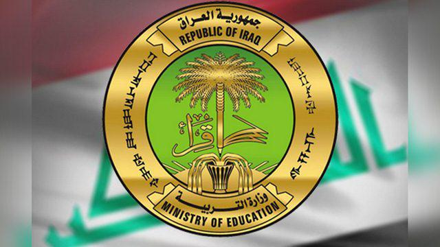 معرفتها ~ تم صدور الأن واعلانها على موقع وزارة التربية العراقية نتائج امتحان الثالث متوسط الدور الاول 2021 ظهرت حسب الأسم www.moedu.gov.iq ألف مبروك