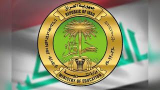 تم صدور الأن واعلانها على موقع وزارة التربية العراقية نتائج امتحان الثالث متوسط التمهيدي 2019 ظهرت حسب الأسم www.moedu.gov.iq ألف مبروك