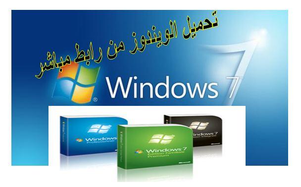 تحميل ويندوز Windows 7 النسخة النهائية مجاناً كامل أخر إصدار
