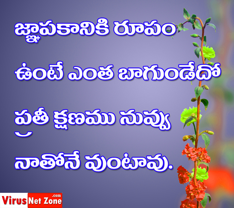 Telugu Love Quotes Mesmerizing Heart Touching Love Quotes Images In Telugu  Virus Net Zone