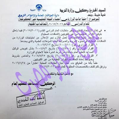 وزارة التربية والتعليم الكويتية المعلمين اعضاء الهيئة التعليمية  للعام الدراسى القادم 2016 / 2017