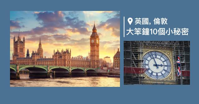 【英國旅行攻略】去倫敦看大笨鐘前10個不可不知的小秘密!