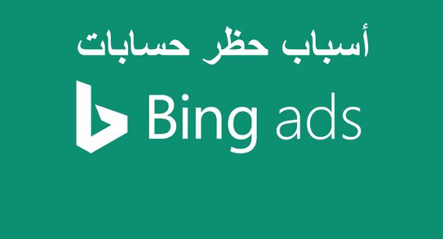 أسباب حظر حسابات Bing Ads