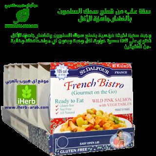 ستة علب من قطع سمك السلمون بالخضار جاهزة للأكل St. Dalfour, French Bistro, Wild Pink Salmon with Vegetables, 6 Pack, 6.2 oz (175 g) Each