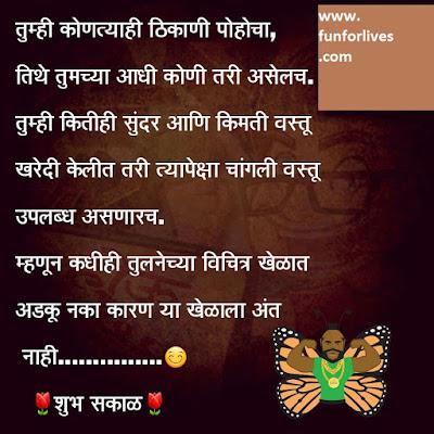 good morning messeges in marathi, Good morning sms, good morning sms in marathi, marathi good morning sms,
