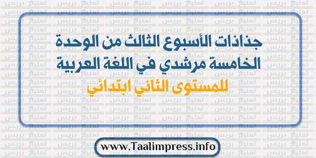 جذاذات الأسبوع الثالث من الوحدة الخامسة مرشدي في اللغة العربية للمستوى الثاني ابتدائي