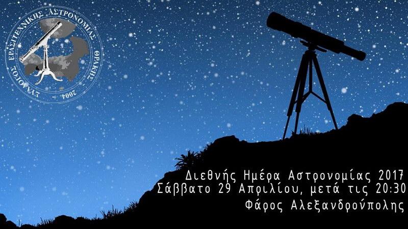 Αλεξανδρούπολη: Παρατήρηση με τηλεσκόπια με αφορμή την Διεθνή Ημέρα Αστρονομίας