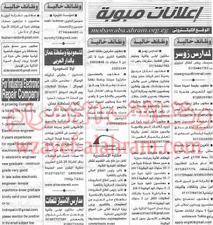 وظائف الاهرام الاسبوعى عدد الجمعة 2016-9-2