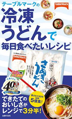 [Manga] テーブルマークの冷凍うどんで毎日食べたいレシピ [Teburumaku no Reito Udon de Mainichi Tabetai Reshipi] Raw Download