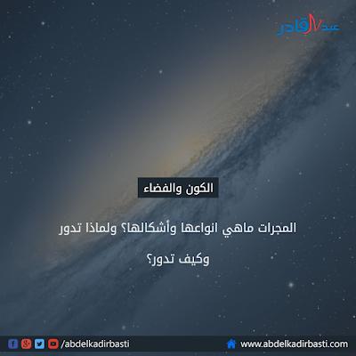 المجرات ماهي انواعها وأشكالها ولماذا تدور وكيف تدور