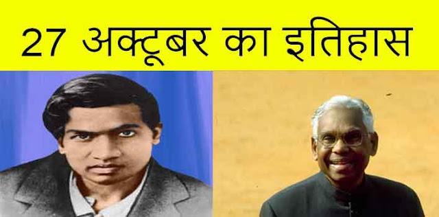 भारतीय गणितज्ञ रामानुजम का निधन तथा देश के  राष्ट्रपति के. आर. नारायण का जन्म  हुआ था